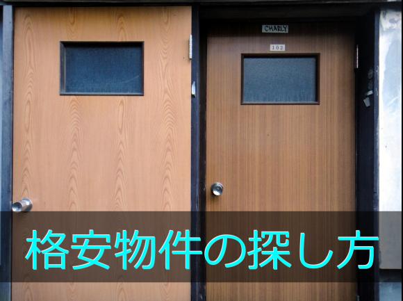 kakuyasu_no_oheya