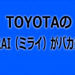 トヨタ車ミライが売上げ好調という表示