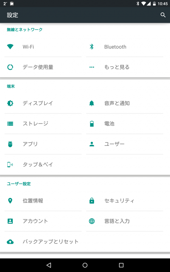 Android5.0.2設定画面