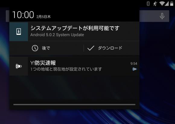 システムアップデート通知画面