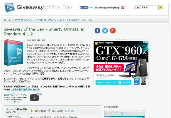 Giveaway of the Dayのダウンロードページ