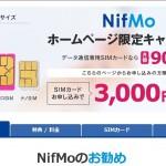 ニフティ提供のSIMカード