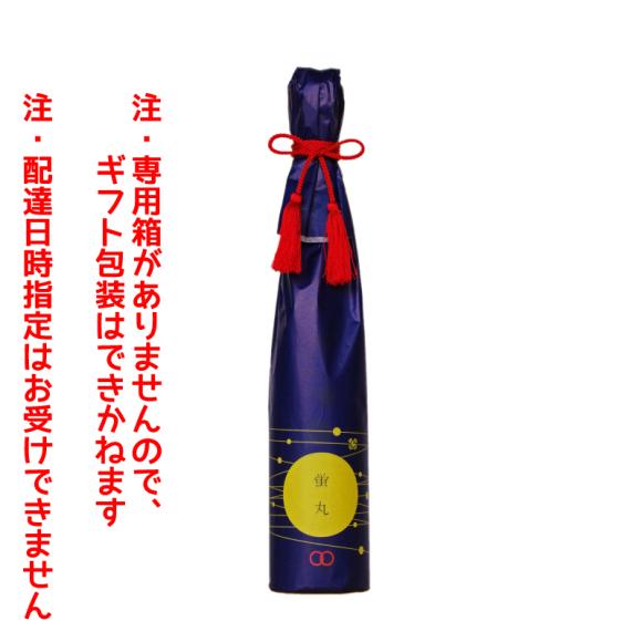蛍丸(日本酒)