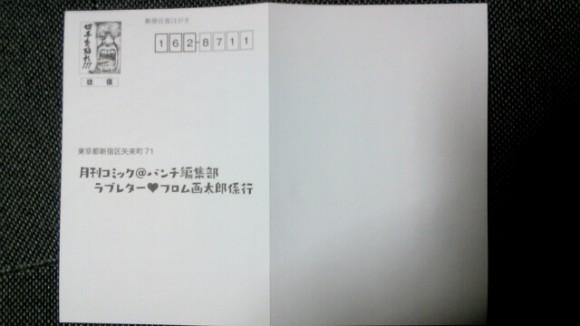 画太郎先生直筆サイン用往復はがき1