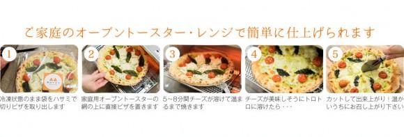 森山ナポリのピザの焼き方