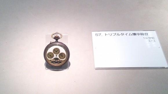 トリプルタイム懐中時計