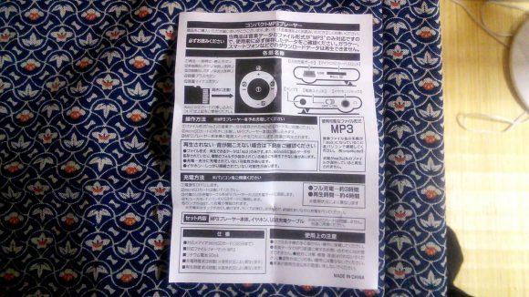 MP3の説明書