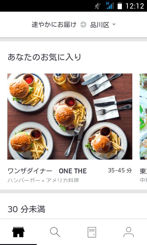 ハンバーガーをUber EATSでデリバリー