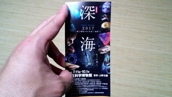 深海2017チケット