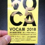 voca展2018に行った感想
